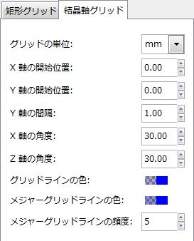 Inkscapeの設定 - グリッド(結晶軸)
