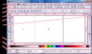 inkscape_windows_parts
