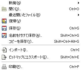 ファイル(F)メニュー