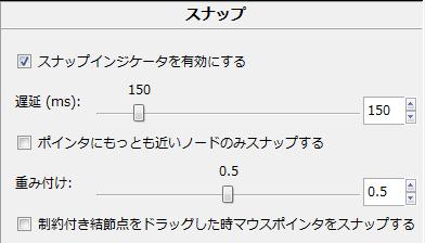 Inkscapeの設定 - スナップ