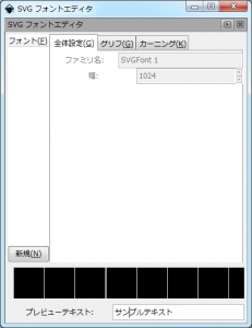 dialog_svg_font_editor