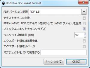 PDFエクスポートダイアログ