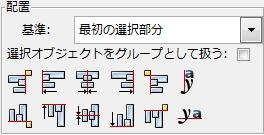 整列と配置ダイアログ - 配置