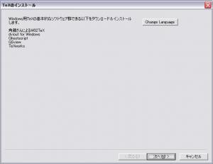 w32tex-install1