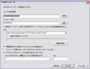 w32tex-install2