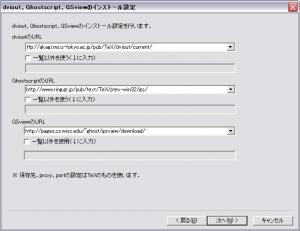 w32tex-install3
