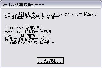 w32tex-install5