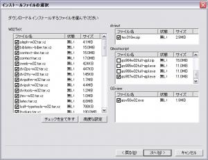 w32tex-install6