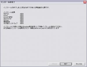 w32tex-install9