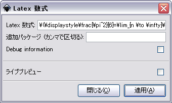 LaTeX数式ダイアログ