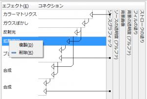 effect-editor-duplicate
