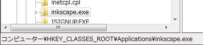 regedit-application-inkscape